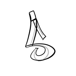 How to draw graffiti letter S tutorial step 2 graphic