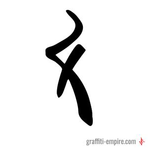 Balanced X Graffiti Letter graphic