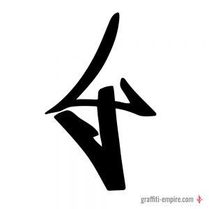 Y Graffiti Tag Letter