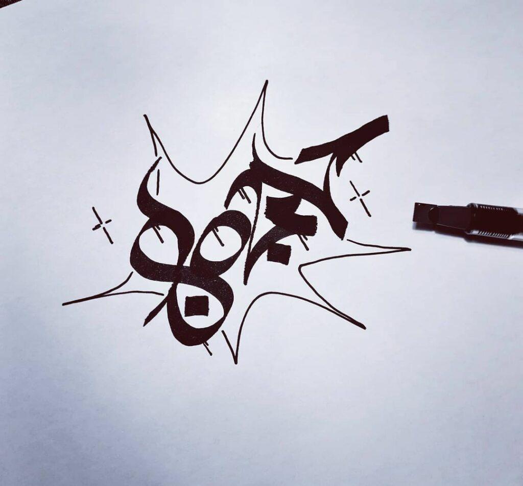 Soul handstyle graffiti tag